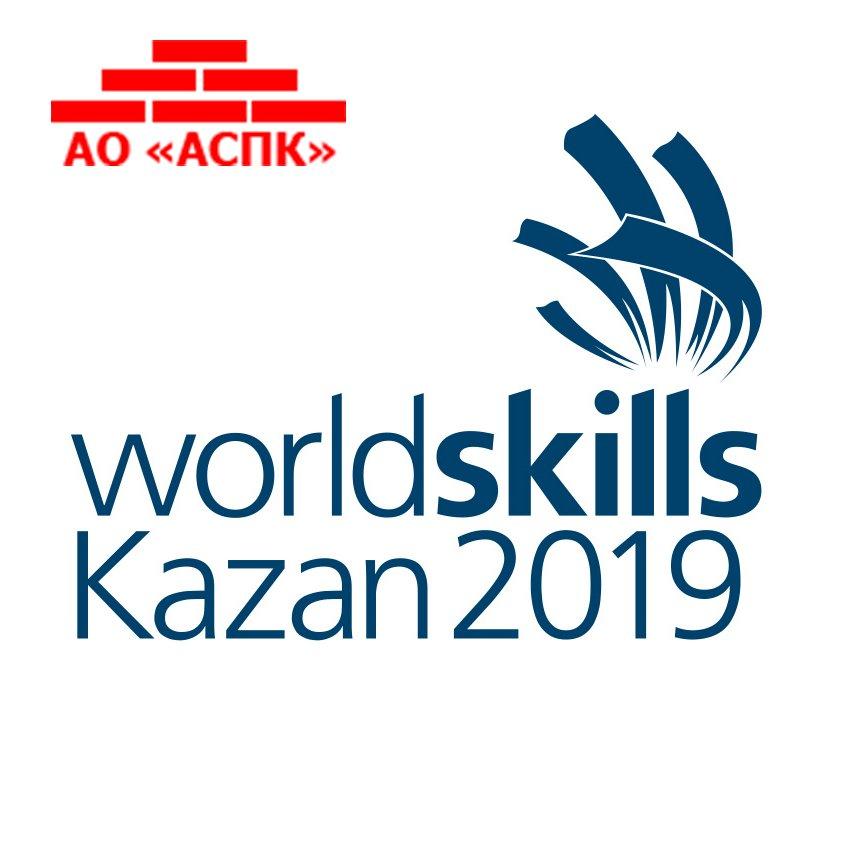 АСПК главный поставщик кирпича WorldSkills Russia 2019/Italy